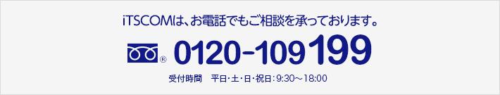 受付時間 平日 9:30~20:00 土・日・祝日・年末年始 9:30~18:30