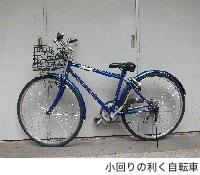 小回りの利く自転車