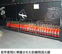 見学者用に準備された訓練用消火器