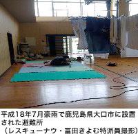 平成18年7月豪雨で鹿児島県大口市に設置された避難所(レスキューナウ・冨田きよむ特派員撮影)