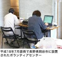 平成18年7月豪雨で長野県岡谷市に設置されたボランティアセンター