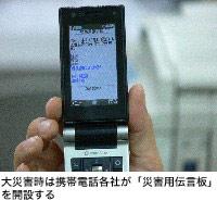 大災害時は携帯電話各社が「災害用伝言板」を開設する