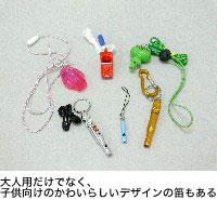 大人用だけでなく、子供向けのかわいらしいデザインの笛もある