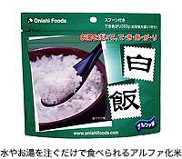 水やお湯を注ぐだけで食べられるアルファ化米