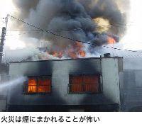 火災は煙にまかれることが怖い