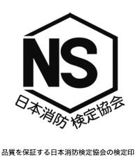品質を保証する日本消防検定協会の検定印