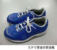 ミドリ安全の安全靴