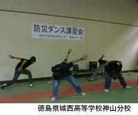 徳島県城西高等学校神山分校