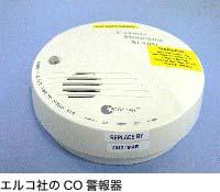 エルコ社のCO警報器
