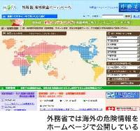 外務省では海外の危険情報をホームページで公開している