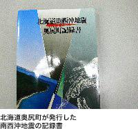 北海道奥尻町が発行した南西沖地震の記録書