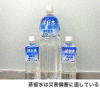 蒸留水は災害備蓄に適している