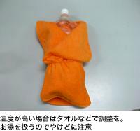 温度が高い場合はタオルなどで調整を。お湯を扱うのでやけどに注意