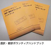 通訳・翻訳ボランティアハンドブック