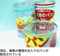 現在、複数の種類の缶入りのパンが販売されている