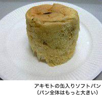 アキモトの缶入りソフトパン(パン全体はもっと大きい)