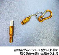 救助笛やネックレス型の入れ物に取り決めを書いた紙を入れる