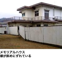 メモリアルハウス 塀が斜めにずれている