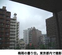 梅雨の曇り空。東京都内で撮影