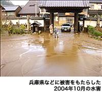 兵庫県などに被害をもたらした2004年10月の水害