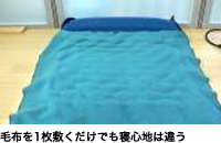 毛布を1枚敷くだけでも寝心地は違う