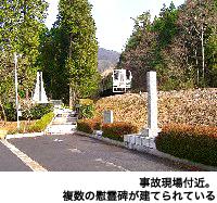 事故現場付近。複数の慰霊碑が建てられている