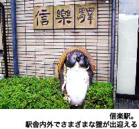 信楽駅。駅舎内外でさまざまな狸が出迎える