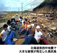 北海道南西沖地震で大きな被害が発生した奥尻島