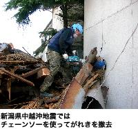 新潟県中越沖地震ではチェーンソーを使ってがれきを撤去