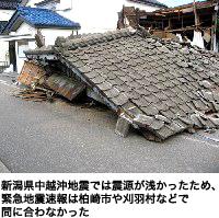 新潟県中越沖地震では震源が浅かったため、緊急地震速報は柏崎市や刈羽村などで間に合わなかった