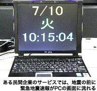 ある民間企業のサービスでは、地震の前に緊急地震速報がPCの画面に流れる