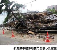 新潟県中越沖地震で全壊した家屋