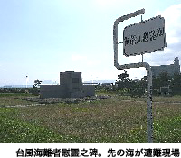台風海難者慰霊之碑。先の海が遭難現場