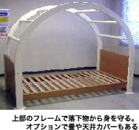 上部のフレームで落下物から身を守る。オプションで畳や天井カバーもある