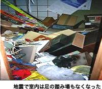地震で室内は足の踏み場もなくなった