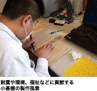 耐震や環境、福祉などに貢献する小碁盤の製作風景