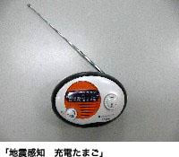 「地震感知 充電たまご」