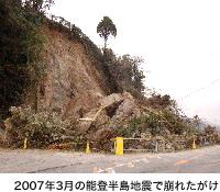 2007年3月の能登半島地震で崩れたがけ