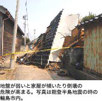 地盤が弱いと家屋が傾いたり倒壊の危険が高まる。写真は能登半島地震の時の輪島市内。
