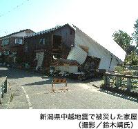 新潟県中越地震で被災した家屋(撮影/鈴木靖氏)