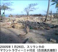 2005年1月26日、スリランカのマウントラヴィーニャ付近(合田真氏撮影)