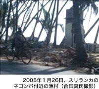 2005年1月26日、スリランカのネゴンボ付近の漁村(合田真氏撮影)