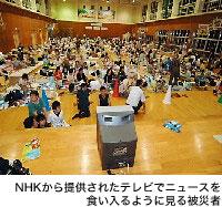 NHKから提供されたテレビでニュースを食い入るように見る被災者