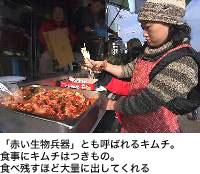 「赤い生物兵器」とも呼ばれるキムチ。食事にキムチはつきもの。食べ残すほど大量に出してくれる
