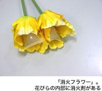 「消火フラワー」。花びらの内部に消火剤がある