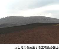 火山ガスを放出する三宅島の雄山