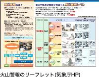 火山警報のリーフレット(気象庁HP)
