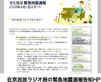 在京民放ラジオ局の緊急地震速報告知HP
