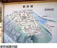 新府城案内図