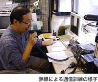 無線による通信訓練の様子